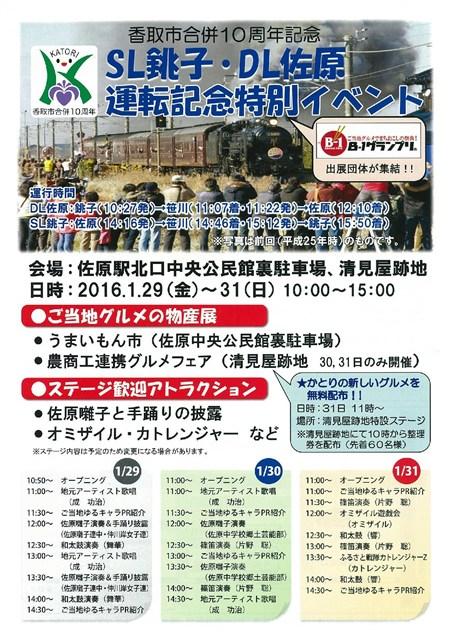 SL銚子DL佐原佐原駅特別イベント (1)